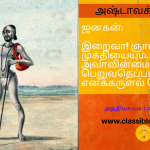 Ashtavakra Gita Chapter 1 Verse 1 - ClassiBlogger - Spiritual Quotes