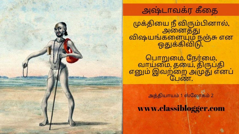 Ashtavakra Gita Chapter 1 Verse 2