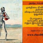 Ashtavakra Gita Chapter 1 Verse 2 - ClassiBlogger - Spiritual Quotes