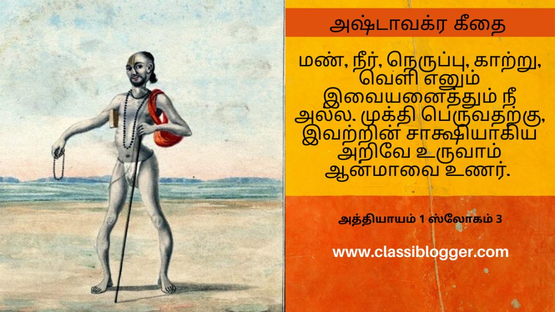 Ashtavakra Gita Chapter 1 Verse 3