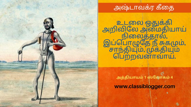Ashtavakra Gita Chapter 1 Verse 4