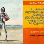 Ashtavakra Gita Chapter 1 Verse 4 - ClassiBlogger - Spiritual Quotes