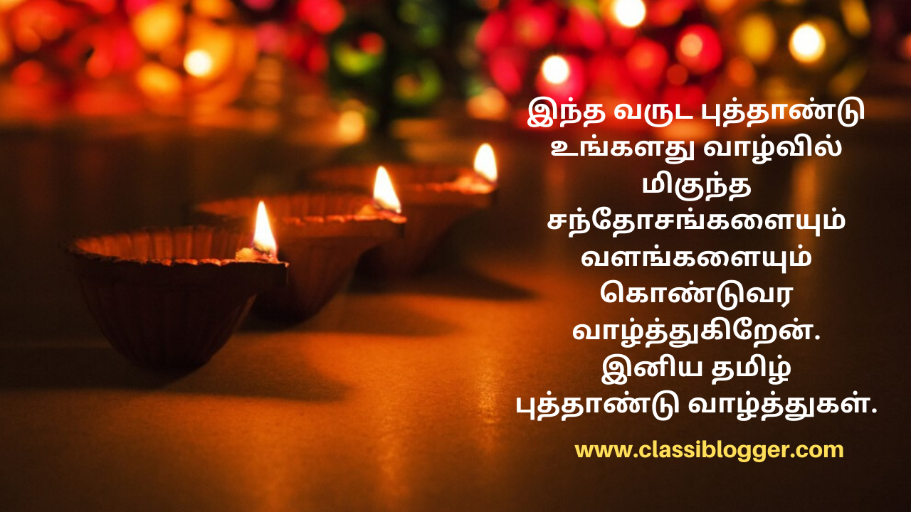 Tamil New Year Wishes from ClassiBlogger - 2020 - 1