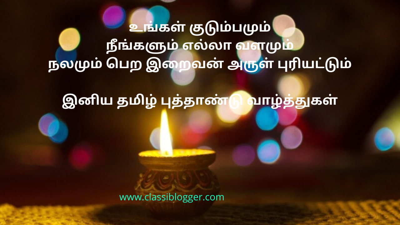 Tamil New Year Wishes from ClassiBlogger - 2020 - 2