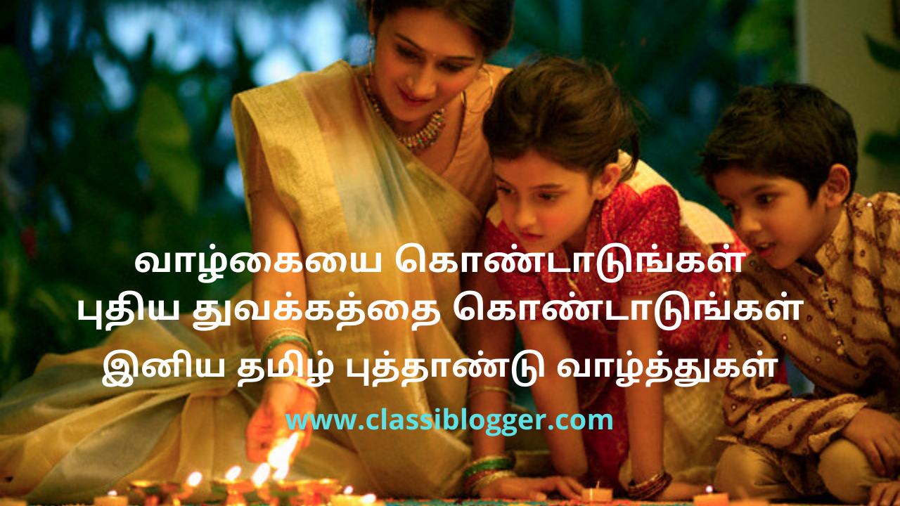 Tamil New Year Wishes from ClassiBlogger - 2020 - 3