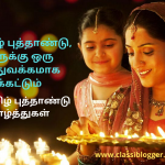 Tamil New Year Wishes from ClassiBlogger - 2020 - 4