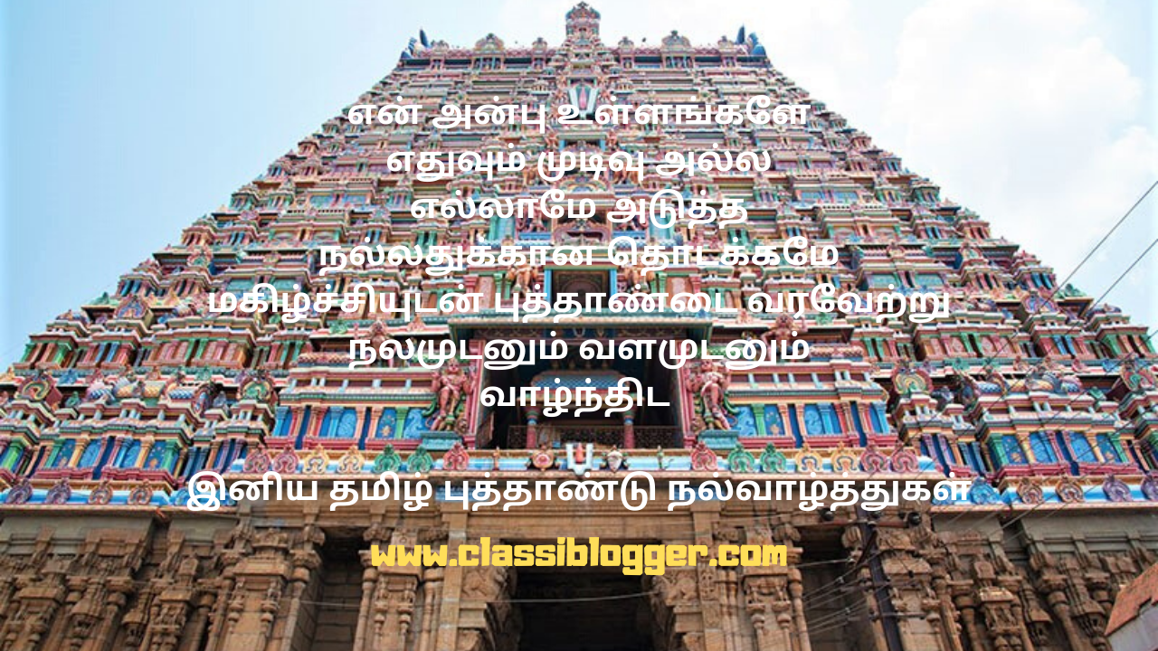 Tamil New Year Wishes from ClassiBlogger - 2020 - 5