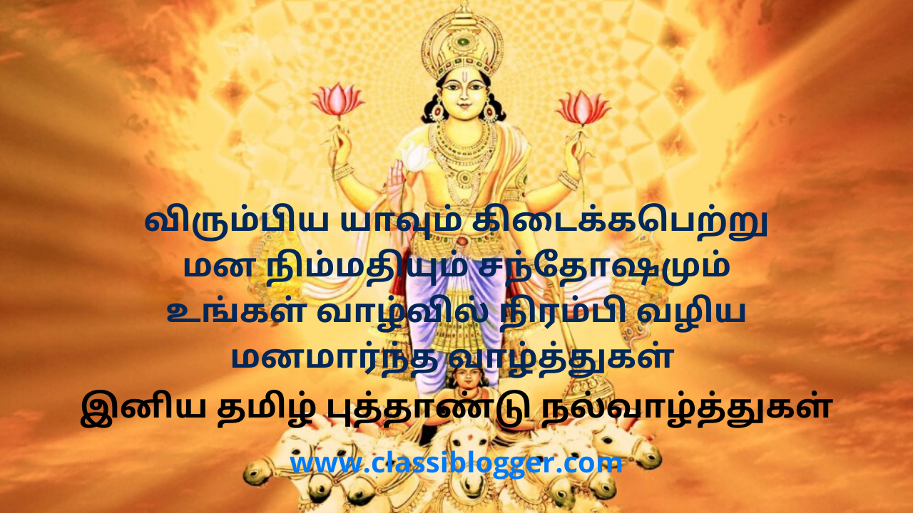 Tamil New Year Wishes from ClassiBlogger - 2020 - 6