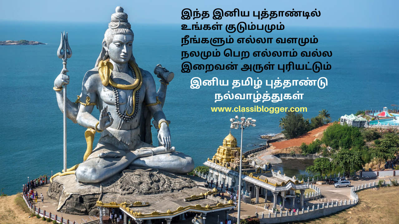 Tamil New Year Wishes from ClassiBlogger - 2020 - 7