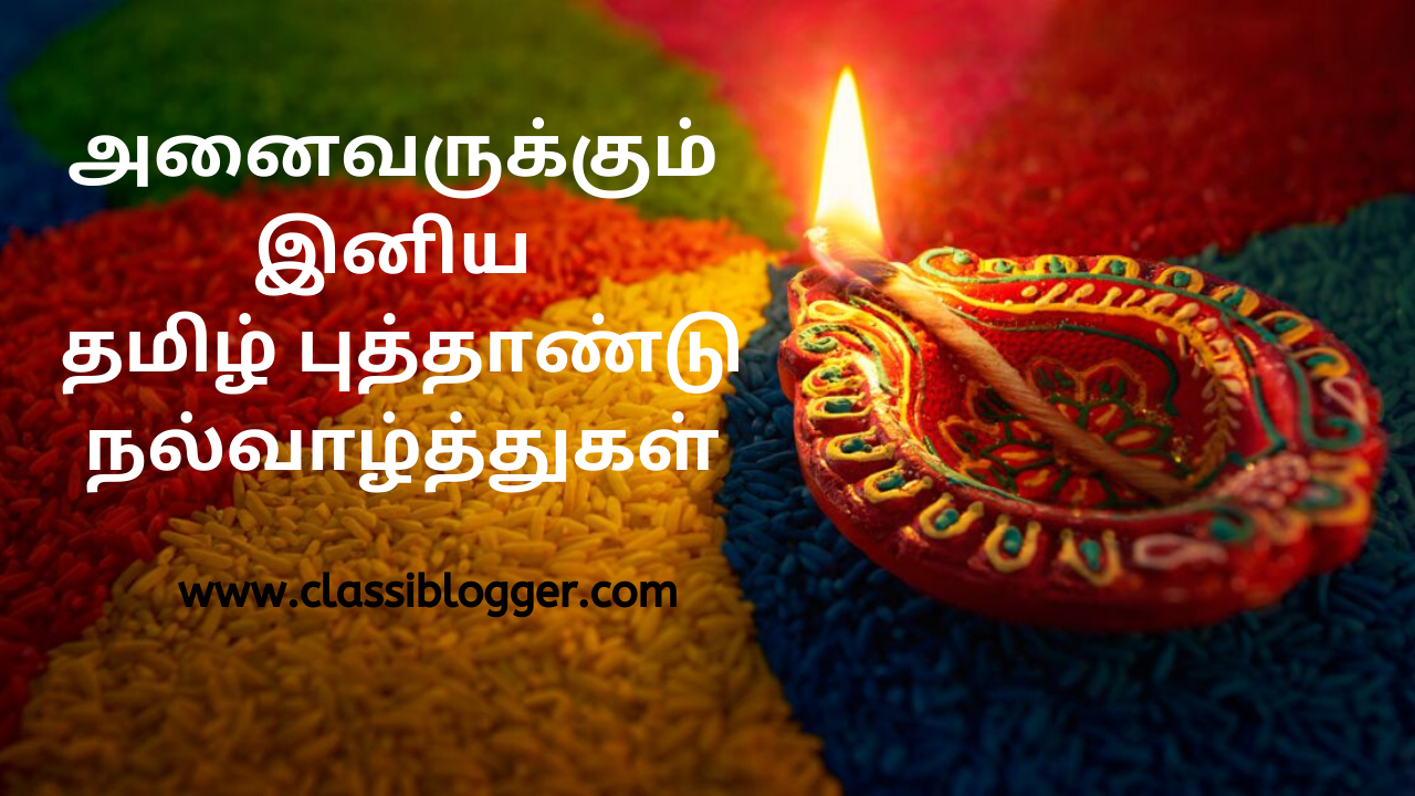 Tamil New Year Wishes from ClassiBlogger - 2020