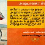 Ashtavakra Gita Chapter 1 Verse 6 - ClassiBlogger - Spiritual Quotes