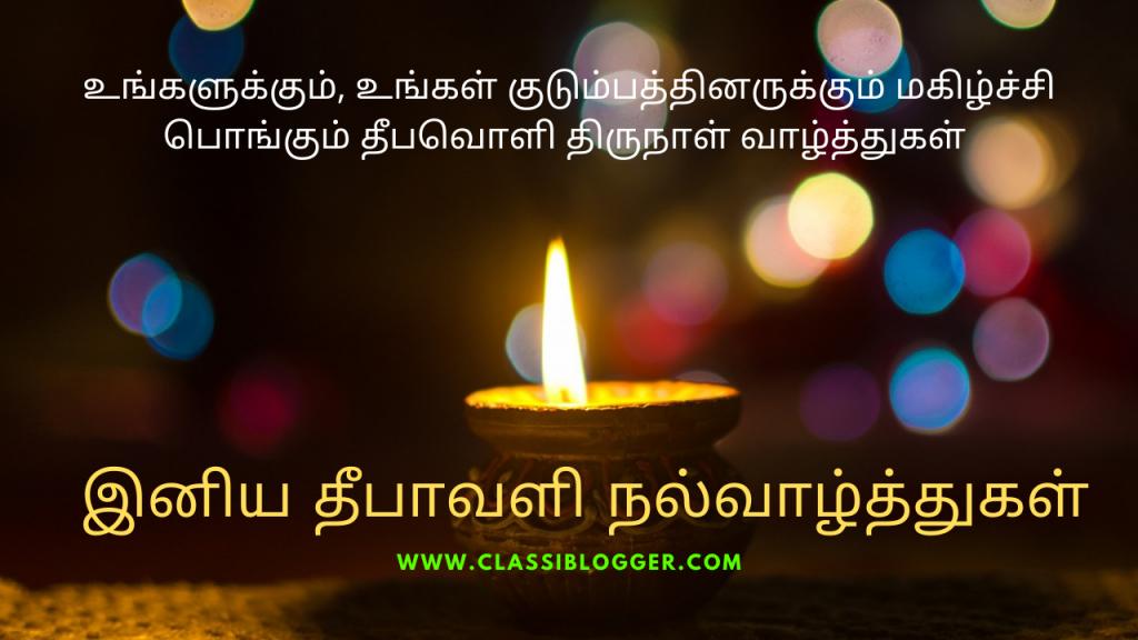 இனிய தீபாவளி நல்வாழ்த்துகள்_Diwali Wishes in Tamil 2020_for_whatsapp status_classiblogger