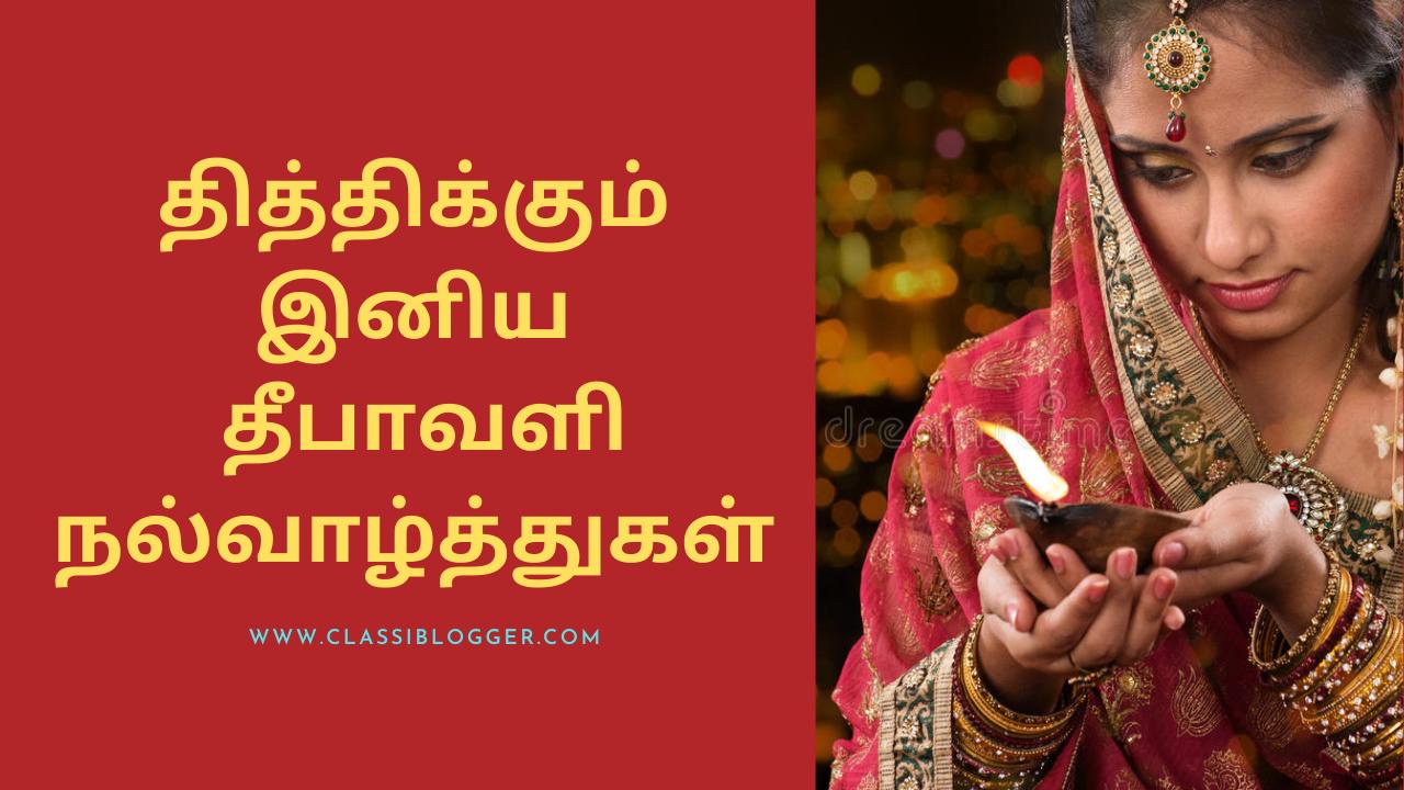 Deepavali(Diwali) Wishes in Tamil 2020